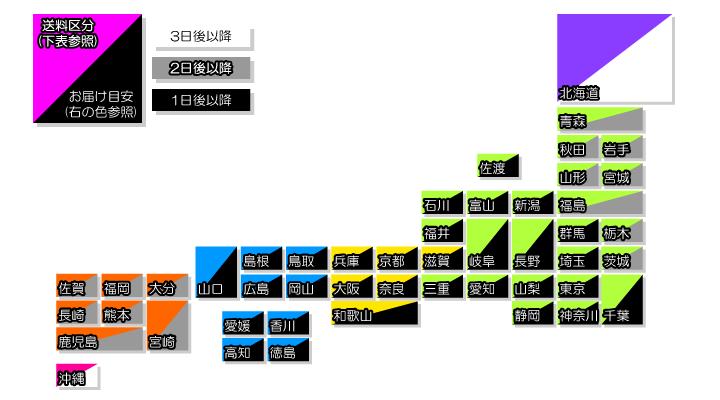 s2s_送料_普通便